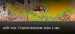 сайт игр- Стратегические игры у нас