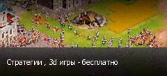 Стратегии , 3d игры - бесплатно