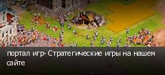 портал игр- Стратегические игры на нашем сайте