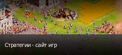 Стратегии - сайт игр