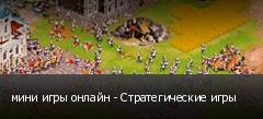 мини игры онлайн - Стратегические игры