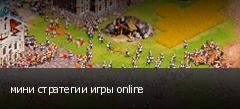 мини стратегии игры online