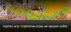 портал игр- стратегии игры на нашем сайте