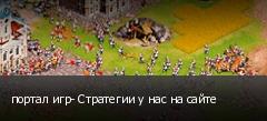 портал игр- Стратегии у нас на сайте