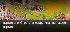 портал игр- Стратегические игры на нашем портале