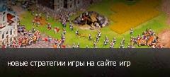 новые стратегии игры на сайте игр