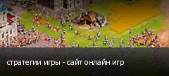 стратегии игры - сайт онлайн игр