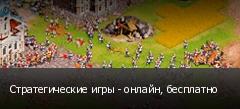 Стратегические игры - онлайн, бесплатно
