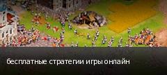 бесплатные стратегии игры онлайн