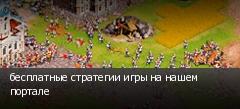 бесплатные стратегии игры на нашем портале