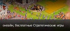 онлайн, бесплатные Стратегические игры