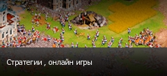 Стратегии , онлайн игры