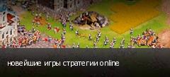 новейшие игры стратегии online