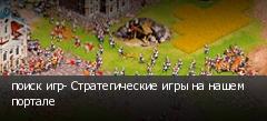 поиск игр- Стратегические игры на нашем портале