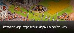 каталог игр- стратегии игры на сайте игр