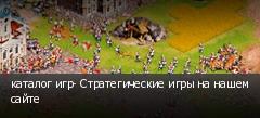 каталог игр- Стратегические игры на нашем сайте