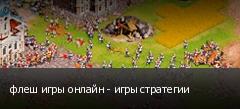 флеш игры онлайн - игры стратегии