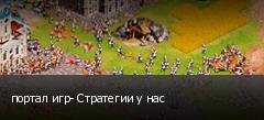 портал игр- Стратегии у нас