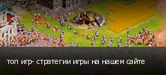 топ игр- стратегии игры на нашем сайте