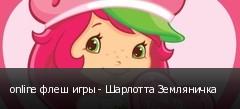 online флеш игры - Шарлотта Земляничка