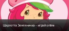 Шарлотта Земляничка - играй online