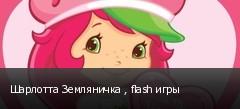 Шарлотта Земляничка , flash игры