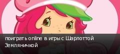 поиграть online в игры с Шарлоттой Земляничкой