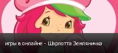 игры в онлайне - Шарлотта Земляничка