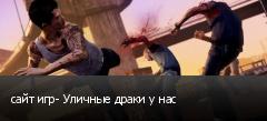 сайт игр- Уличные драки у нас
