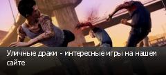 Уличные драки - интересные игры на нашем сайте