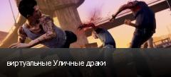 виртуальные Уличные драки