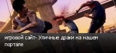 игровой сайт- Уличные драки на нашем портале