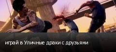 играй в Уличные драки с друзьями