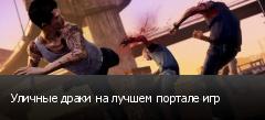 Уличные драки на лучшем портале игр