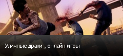 Уличные драки , онлайн игры