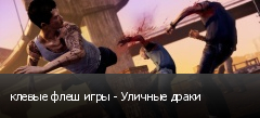 клевые флеш игры - Уличные драки
