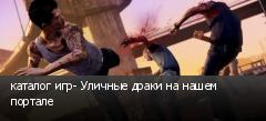 каталог игр- Уличные драки на нашем портале
