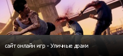 сайт онлайн игр - Уличные драки