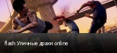 flash Уличные драки online