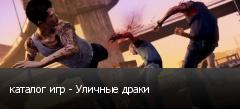 каталог игр - Уличные драки