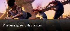 Уличные драки , flash игры
