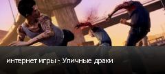 интернет игры - Уличные драки