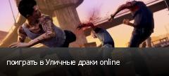 поиграть в Уличные драки online