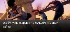 все Уличные драки на лучшем игровом сайте