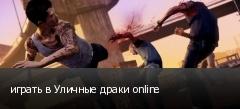 играть в Уличные драки online