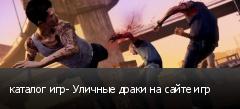 каталог игр- Уличные драки на сайте игр