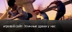 игровой сайт- Уличные драки у нас