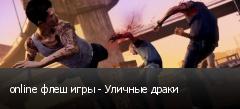 online флеш игры - Уличные драки