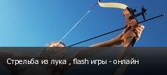 �������� �� ���� , flash ���� - ������