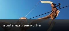 играй в игры лучник online